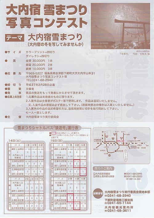 yukimaturi201501.jpg