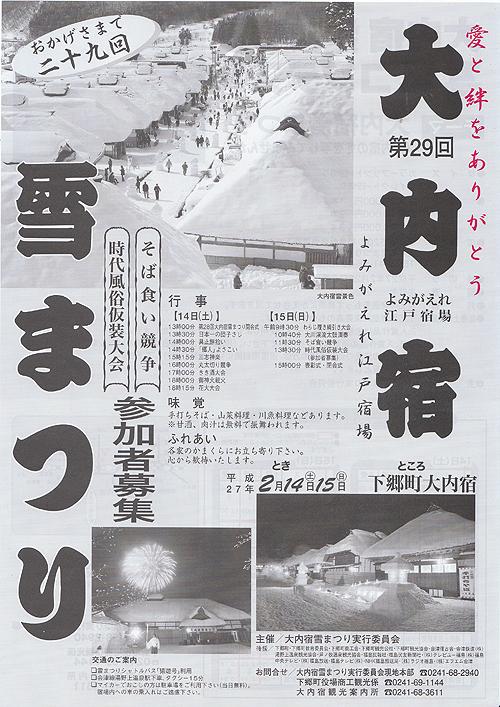 yukimaturi201502.jpg