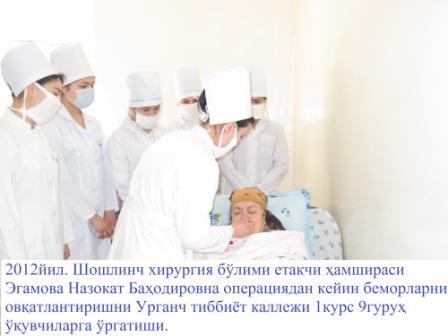 2012.3. 4 хирургия