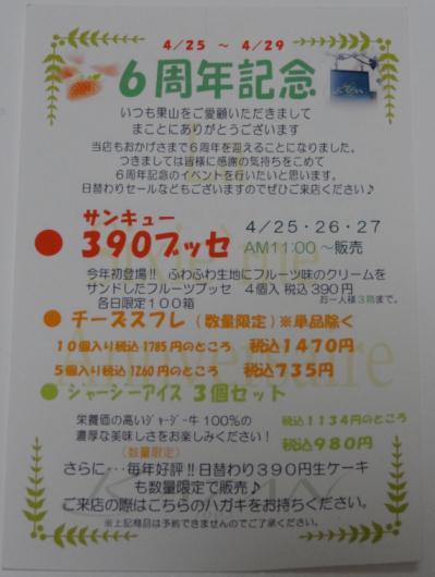 KAZAN(果山)2013年4月25日~6周年記念セール