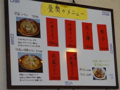 台東区千束(吉原)の手打ちラーメン【武蔵】