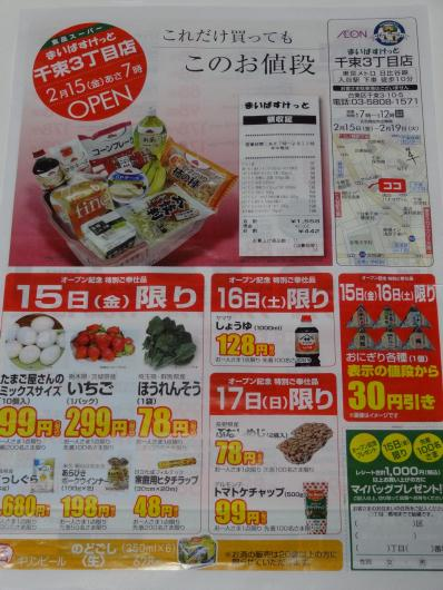 「まいばすけっと」 千束3丁目店 が2月15日OPEN! ! !