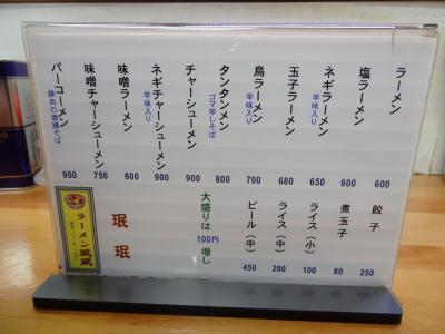 墨田区(東向島)の人気ラーメン店!珉珉(ミンミン)