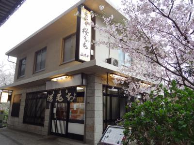 東京・向島の【長命寺 桜もち 山本や】