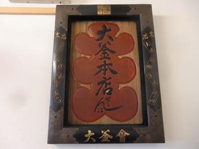 「大釜会」の招木看板