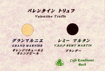Cafe Bach の「バレンタイン・トリュフ」