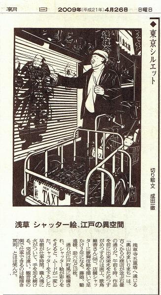田中さんのシャッター絵を伝える新聞記事