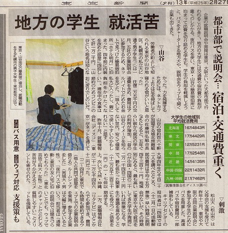 「地方の学生 就活苦」の記事