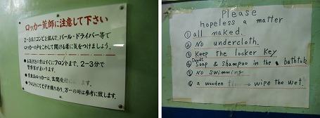 脱衣場の注意書き