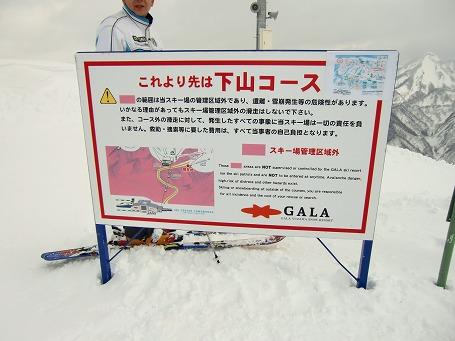 GALA湯沢 下山コースの表示板