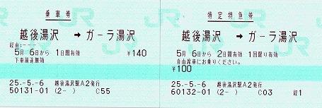 越後湯沢⇒ガーラ湯沢 新幹線チケット