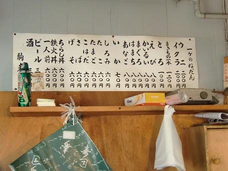 駒寿司の値段表