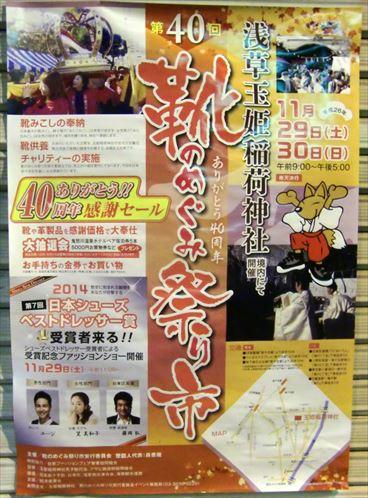 2014年 靴のめぐみ祭り市のポスター