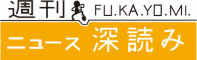 NHK 週刊ニュース深読み