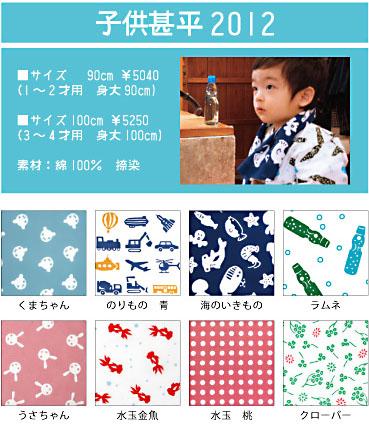 jinbei2012-2.jpg