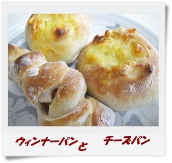 ウィンナーパンとチーズパン