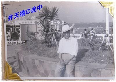 6-50年前の江ノ島への道