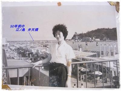 4-50年前の湘南