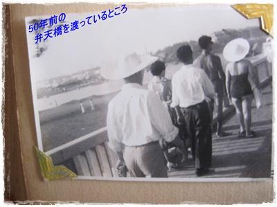 5-50年前の江ノ島大橋