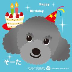 sota_birthday02.jpg
