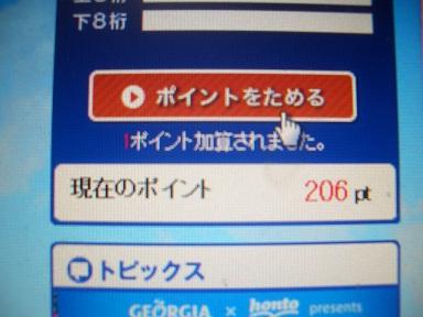 CIMG3397.jpg