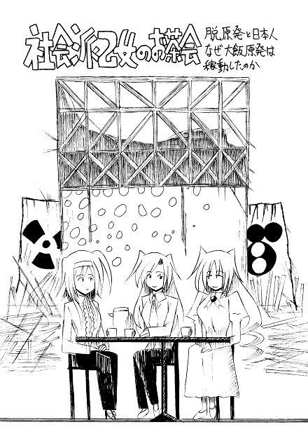 脱原発と日本人