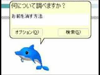 イルカ消す方法