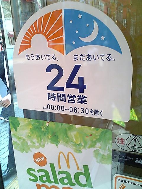 変なマクドナルド