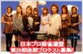 test_2012_kouki_smpwidth280_ktaiwidth240-120x79.jpg