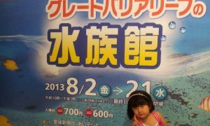 20130813_110913.jpg