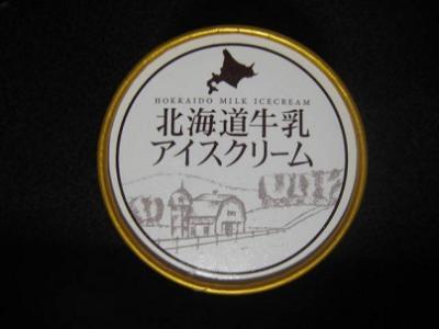 北海道牛乳アイスクリーム