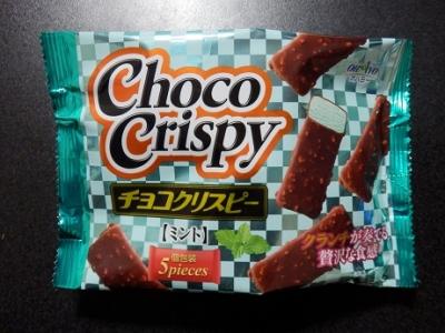チョコクリスピーミント
