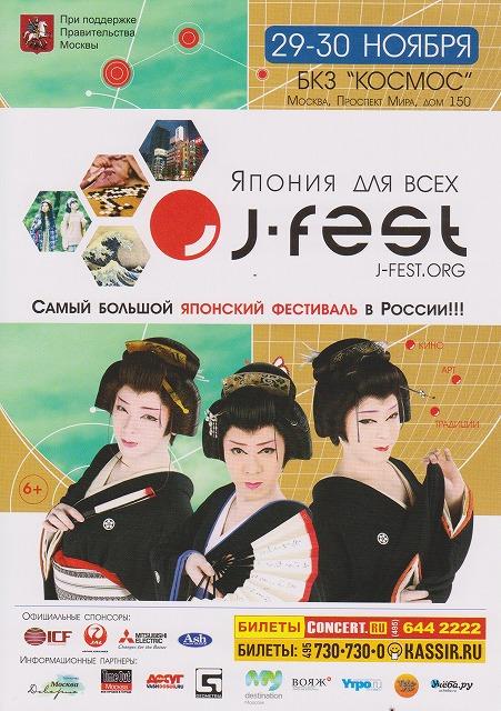 J-FEST 001