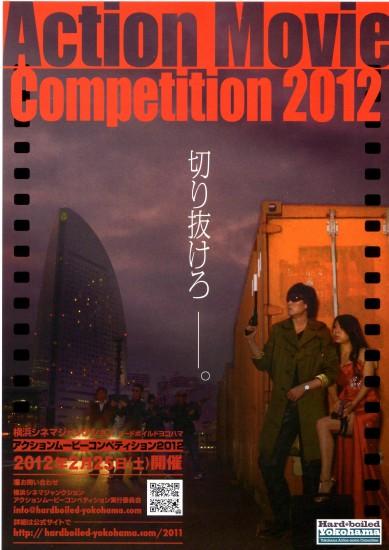 アクションムービーコンペティション2012