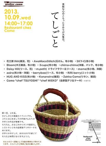 fc2_2013-09-18_08-36-31-667[1]