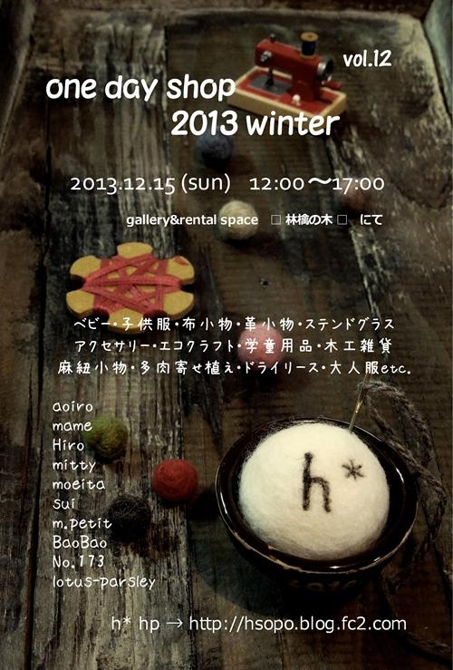20131215web3[1]