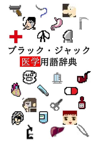BJ医学用語辞典表紙