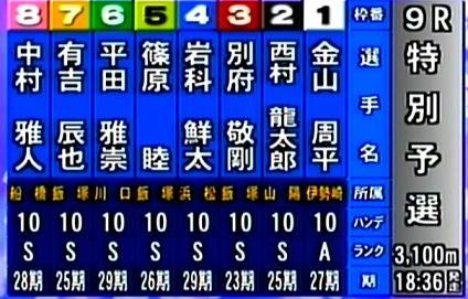 2日目9R選抜予選
