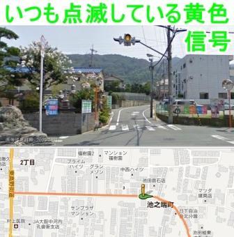 写真1 黄点滅信号1