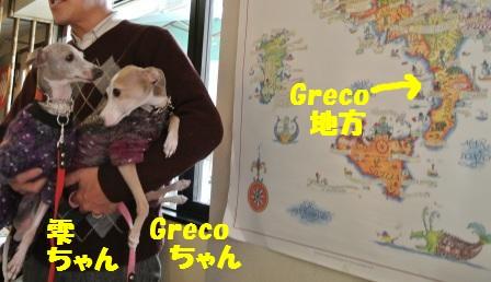 雫Greco