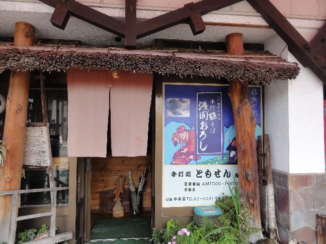 ④蕎麦屋店頭DSC04932