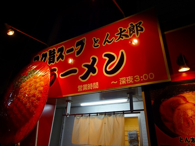とん太郎 (1)