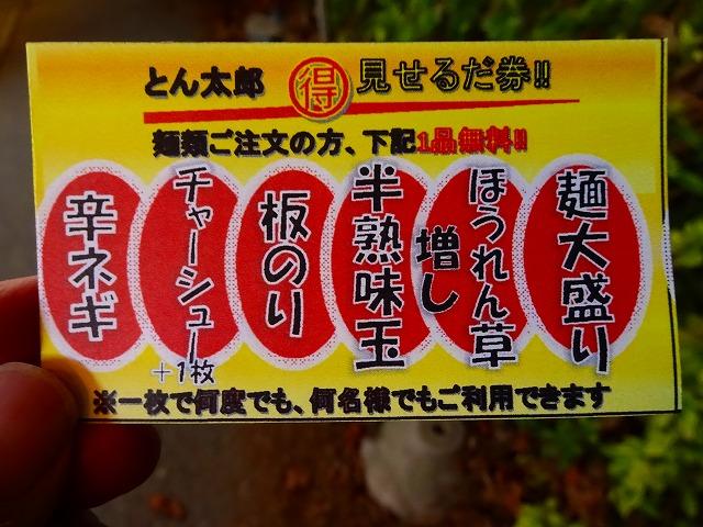 とん太郎 (11)