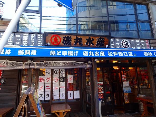 磯丸水産松戸店 (1)
