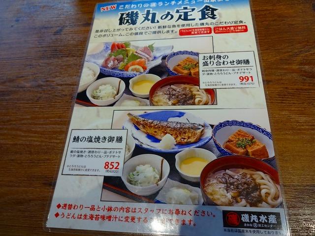 磯丸水産松戸店 (2)