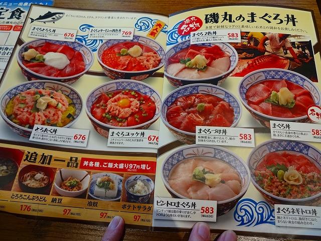 磯丸水産松戸店 (3)