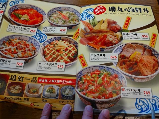 磯丸水産松戸店 (4)