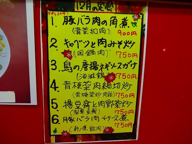 千成亭馬橋3 (9)
