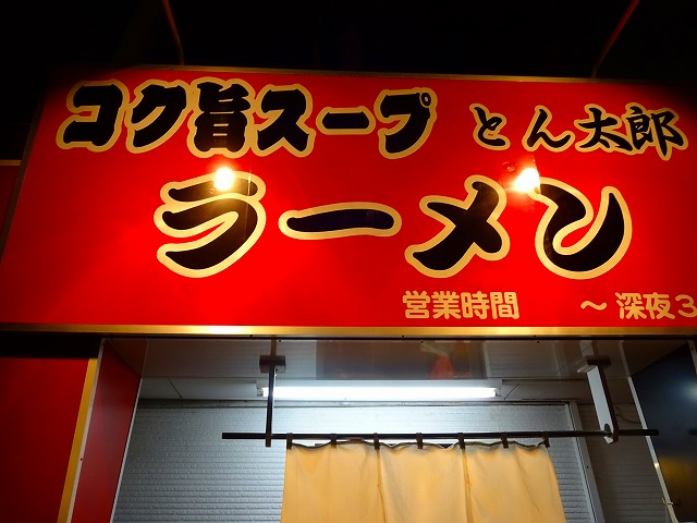 とん太郎2 (1)