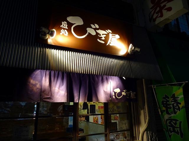 びき屋2 (1)